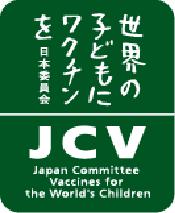 世界に子どもにワクチンを日本委員会様
