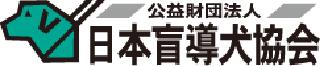 日本盲導犬協会様