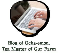 当園茶匠お茶えもんブログ