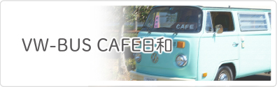 VW-BUS CAFE日和