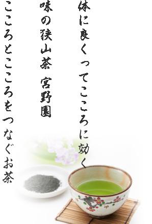 体に良くってこころに効く味の狭山茶宮野園こころとこころをつなぐお茶