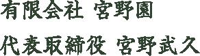 有限会社 宮野園 代表取締役 宮野武久