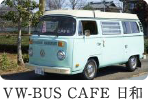 VW-BUS CAFE 日和