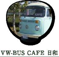 VW-BUS CAFE 日和